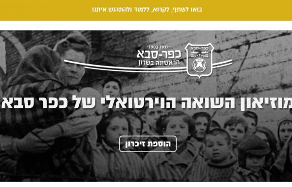לראשונה בישראל: עיריית כפר סבא הקימה מוזיאון שואה וירטואלי לתושביה