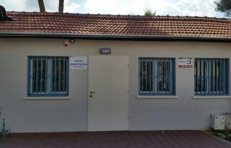 המרכז למשפחות מיוחדות החל את פעילותו