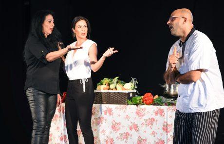 """מופע """"מבשלים זוגיות"""" מגיע לכפר סבא להופעה מיוחדת לכבוד יום האהבה"""