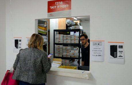 דואר ישראל: מרכז שירות ומסירה חדש בכפר סבא