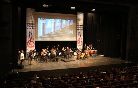 התזמורת הקאמרית כפר סבא תנגן לילדי הגנים ובתי הספרבמסגרת סל התרבות