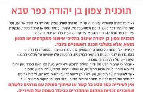 """הודעה חריגה של עיריית כפר סבא: """"תוכנית צפון בן יהודה אינה בהליכי אישור מתקדמים או תכנון מואץ"""""""