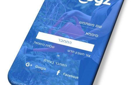 האפליקציה שמשנה את החיים של הצעירים