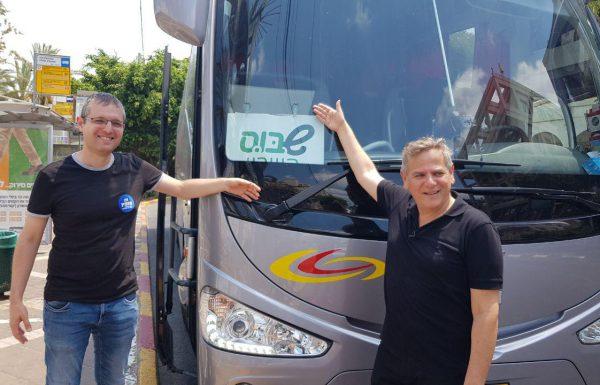 """אוטובוס השבת מכפר סבא הצטרף לקמפיין """"המחנה הדמוקרטי"""""""